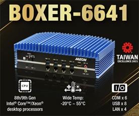 Afbeelding 1 - AAEON BOXER-6641 wint Taiwan Excellence Award 2021